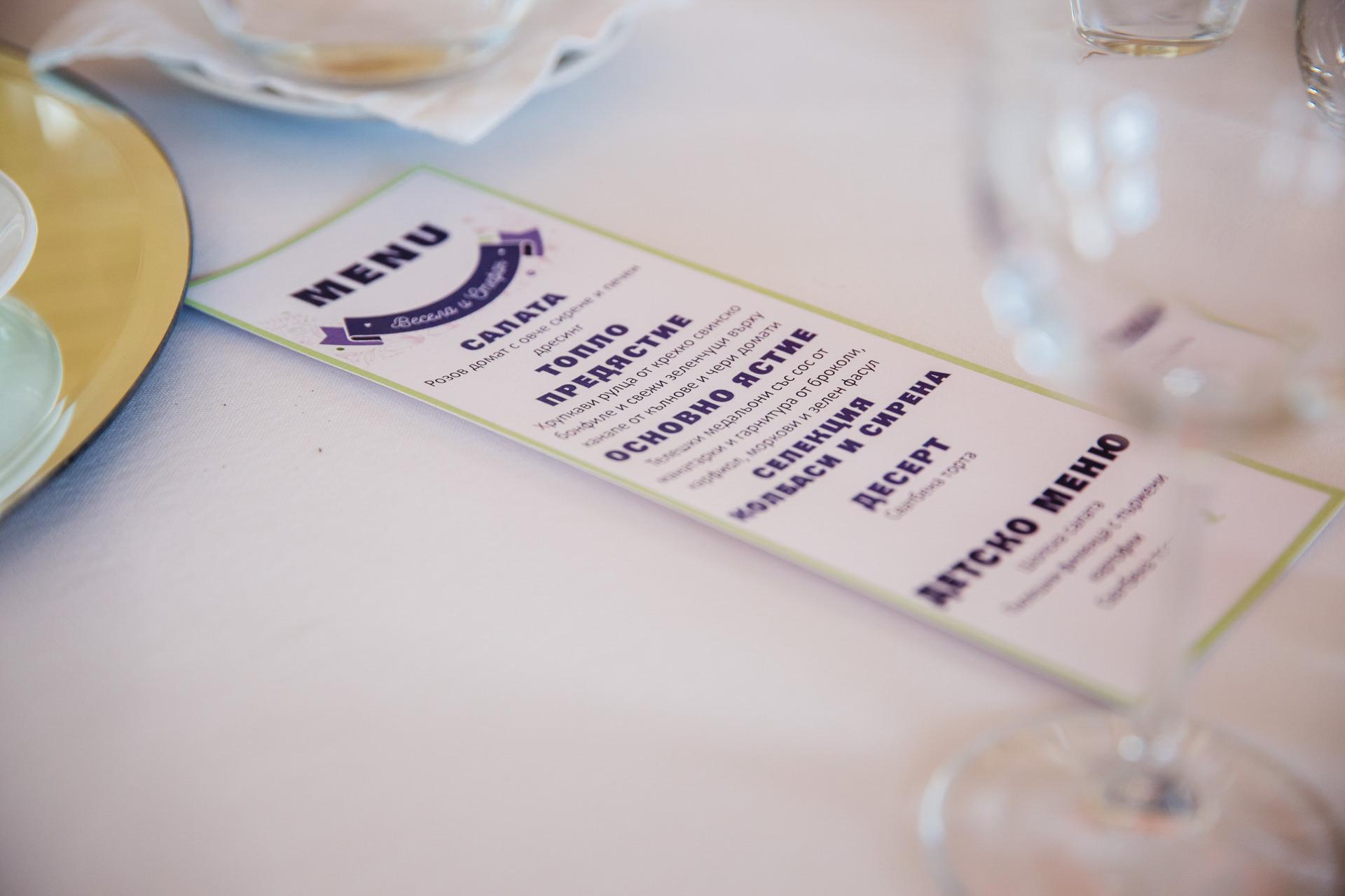 сватбено меню